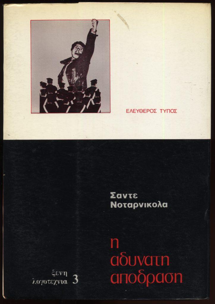 l'evasione... 1994 greco