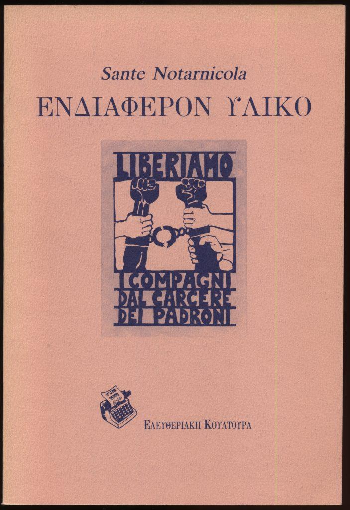 materiale interessante 2000 greco